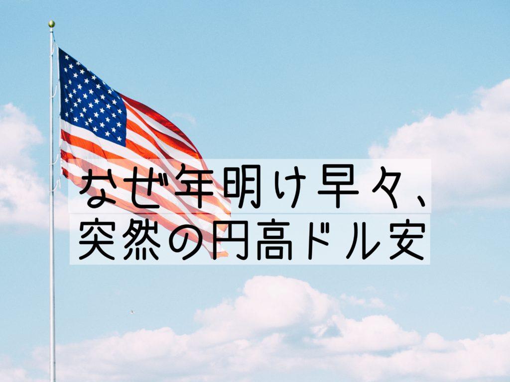 突然の円高ドル安