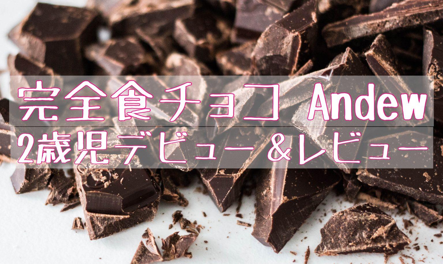 完全食チョコAndew 2歳児デビュー&レビュー
